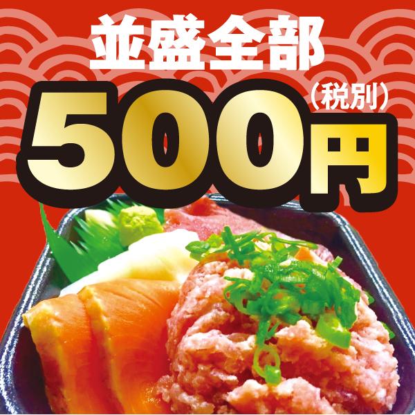 喜共 丼丸 南郷屋店