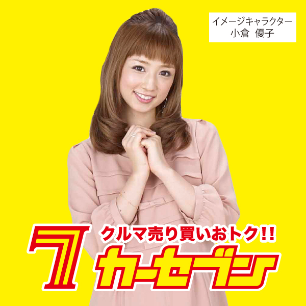 カーセブン 宇都宮鶴田店