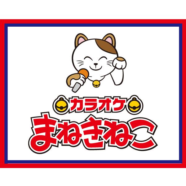 カラオケ  まねきねこ【栃木県内複数店舗】