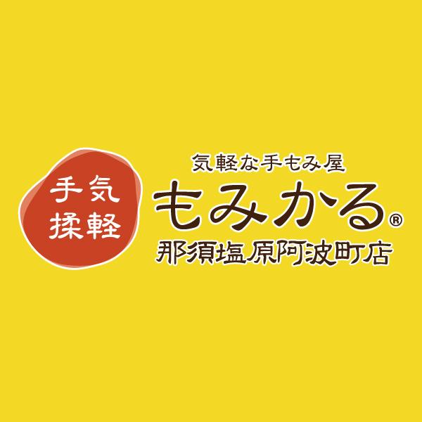 もみかる 那須塩原阿波町店