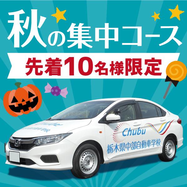 栃木県中部自動車学校