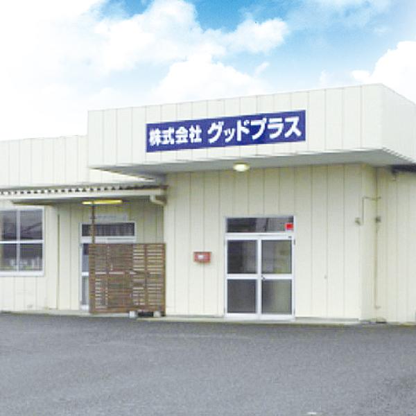 (株)グッドプラス 大田原サテライト