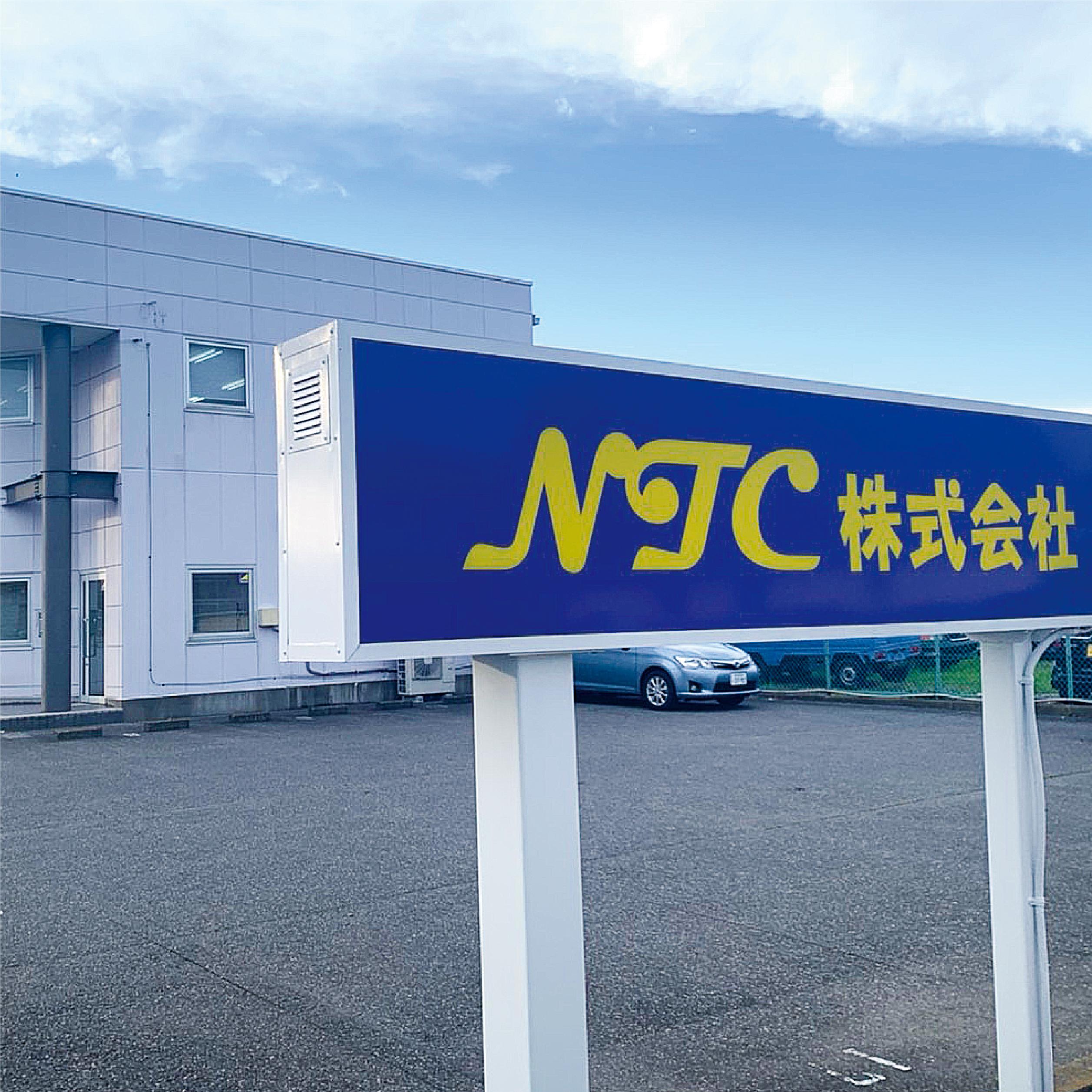 NTC株式会社