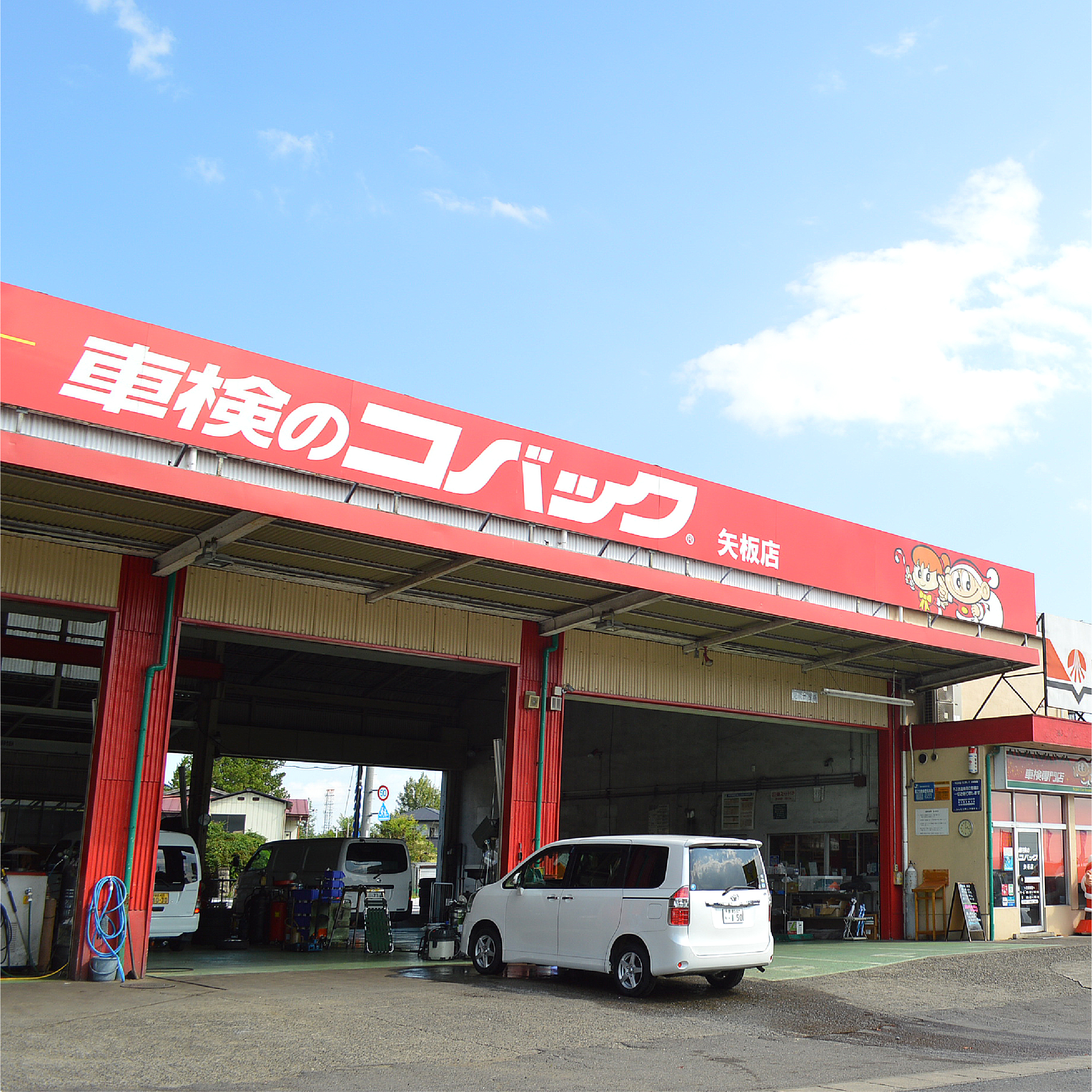 (有)星野自動車整備工場